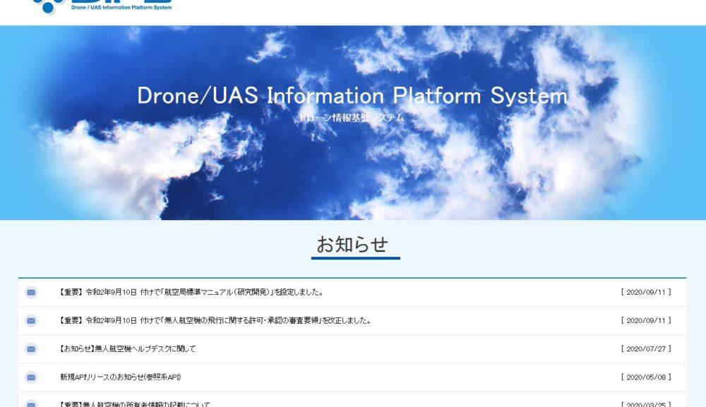 保護中: 航空局への申請 DIPS(ドローンを購入したら行う事)
