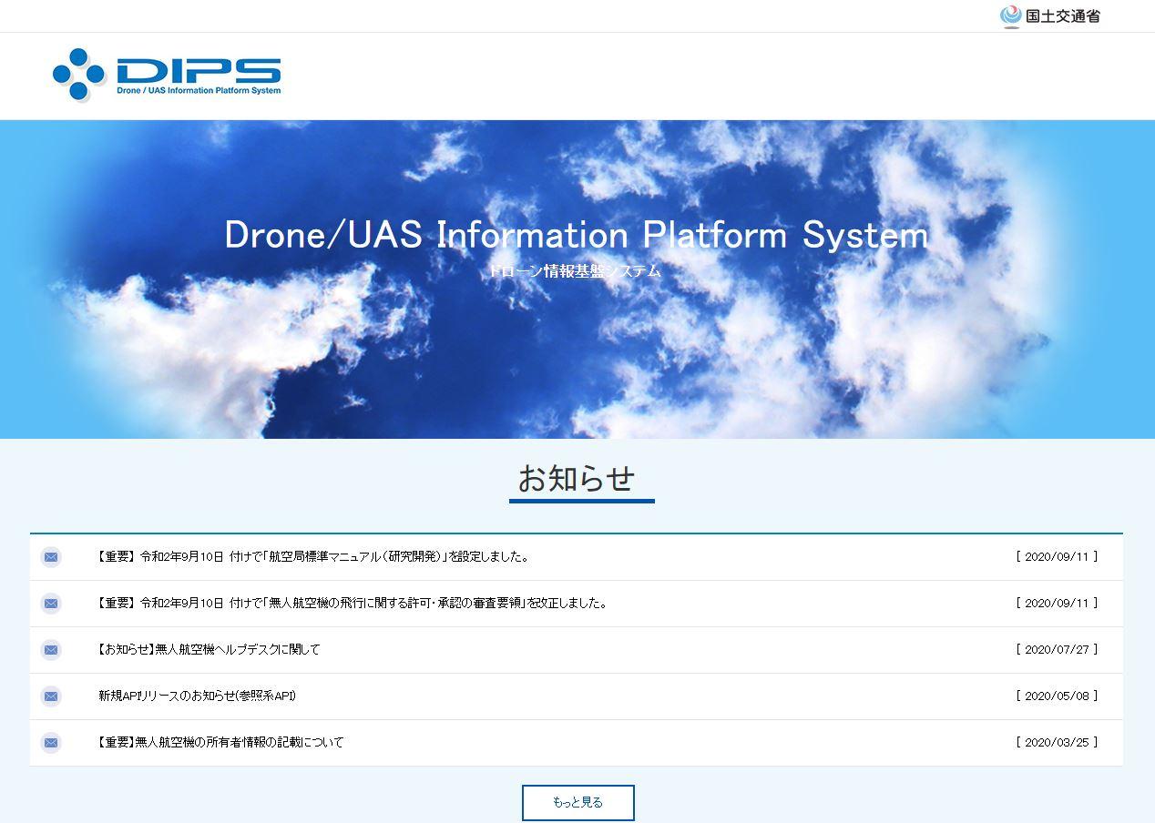 ドローン情報基盤システム画面